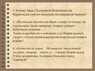 2. Почему брак с Катериной Ивановной сам Мармеладов считает мезальянсом (нера