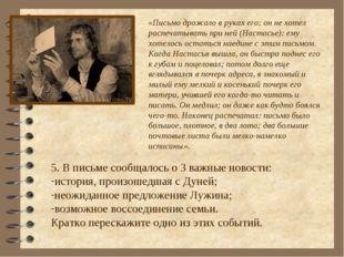 «Письмо дрожало в руках его; он не хотел распечатывать при ней (Настасье): ем