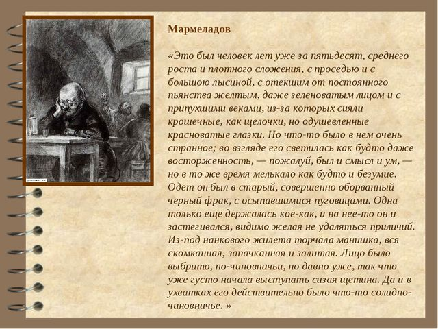 Мармеладов «Это был человек лет уже за пятьдесят, среднего роста и плотного с...
