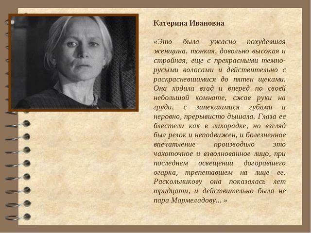 Катерина Ивановна «Это была ужасно похудевшая женщина, тонкая, довольно высок...