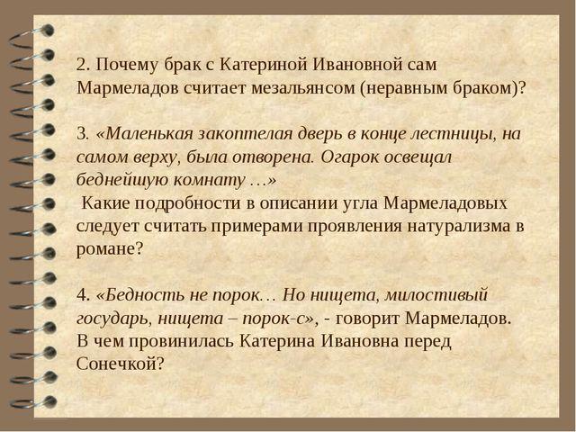 2. Почему брак с Катериной Ивановной сам Мармеладов считает мезальянсом (нера...