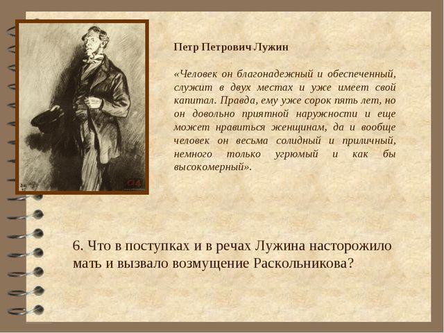 Петр Петрович Лужин «Человек он благонадежный и обеспеченный, служит в двух м...