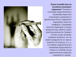 Какое воздействие на человека оказывает наркотик? Человек в состоянии наркоти