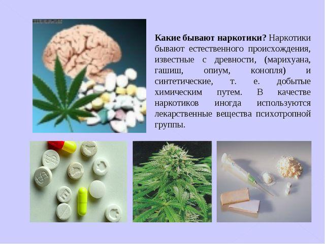 Какие бывают наркотики? Наркотики бывают естественного происхождения, известн...