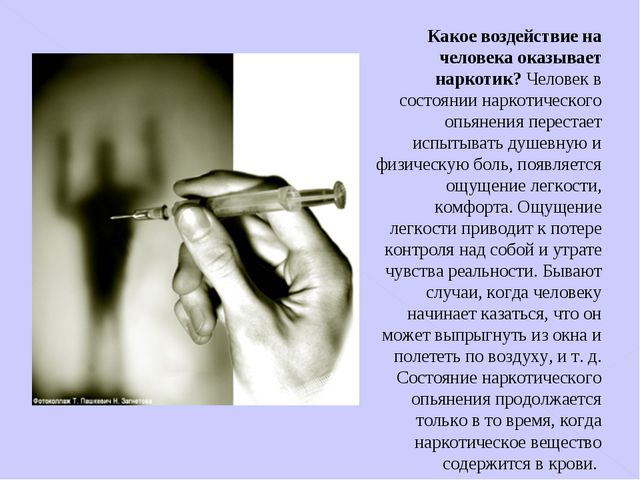 Какое воздействие на человека оказывает наркотик? Человек в состоянии наркоти...