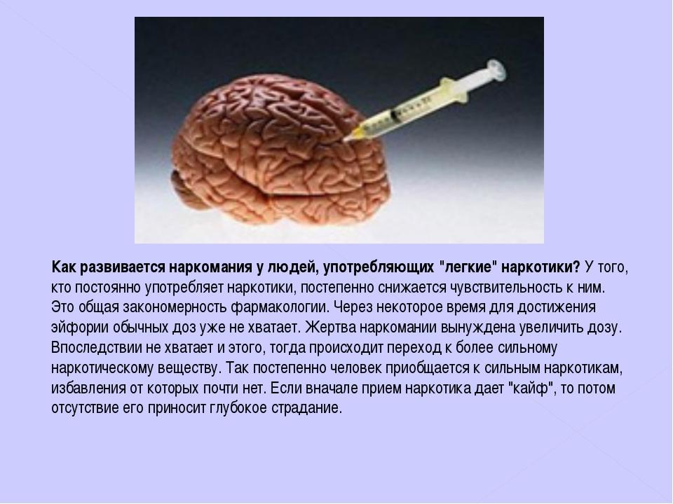 """Как развивается наркомания у людей, употребляющих """"легкие"""" наркотики? У того,..."""