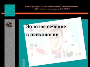 По материалам статьи В.Губайловского «Золотое сечение» («Школьная компьютера»