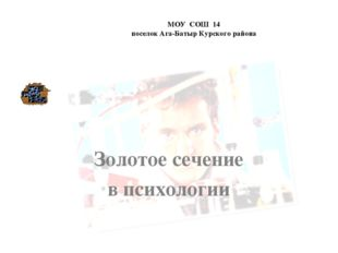 МОУ СОШ 14 поселок Ага-Батыр Курского района Золотое сечение в психологии