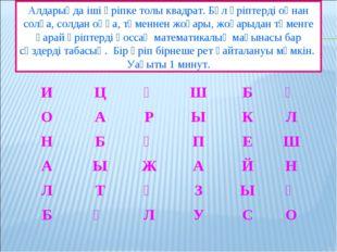 Алдарыңда іші әріпке толы квадрат. Бұл әріптерді оңнан солға, солдан оңға, тө