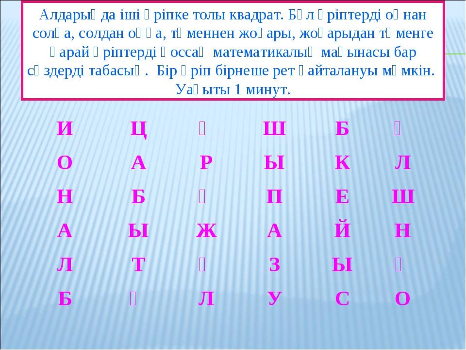 Алдарыңда іші әріпке толы квадрат. Бұл әріптерді оңнан солға, солдан оңға, тө...