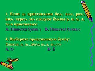 3. Если за приставками без-, воз-, раз-, низ-, через-, из- следуют буквы р, н