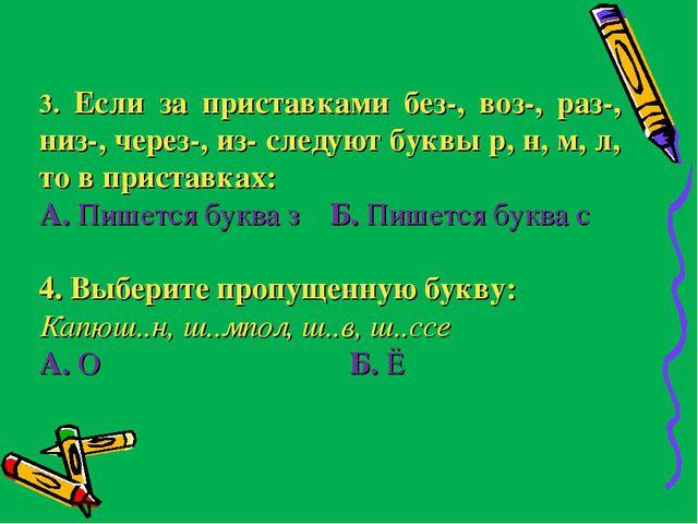 3. Если за приставками без-, воз-, раз-, низ-, через-, из- следуют буквы р, н...