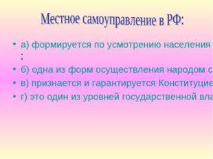 а) формируется по усмотрению населения; б) одна из форм осуществления народом