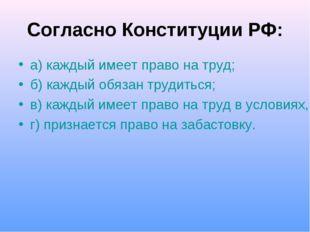 Согласно Конституции РФ: а) каждый имеет право на труд; б) каждый обязан труд