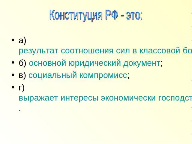 а) результат соотношения сил в классовой борьбе; б) основной юридический доку...