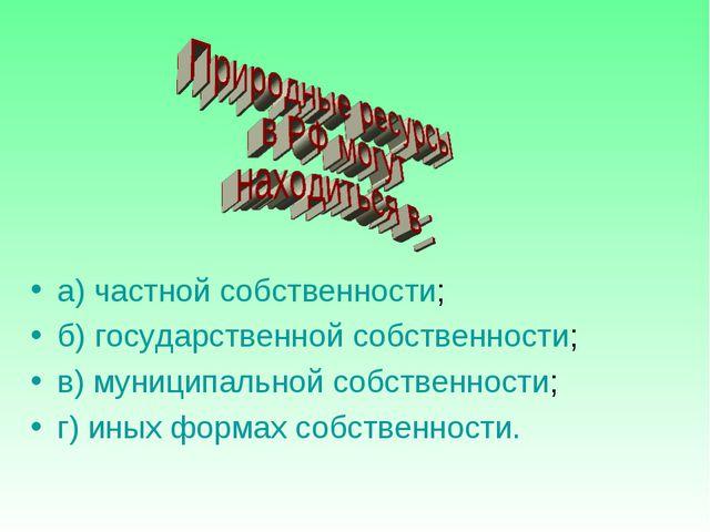 а) частной собственности; б) государственной собственности; в) муниципальной...