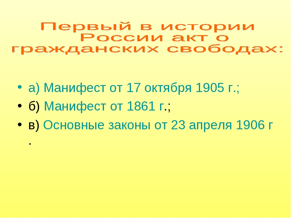 а) Манифест от 17 октября 1905 г.; б) Манифест от 1861 г.; в) Основные законы...