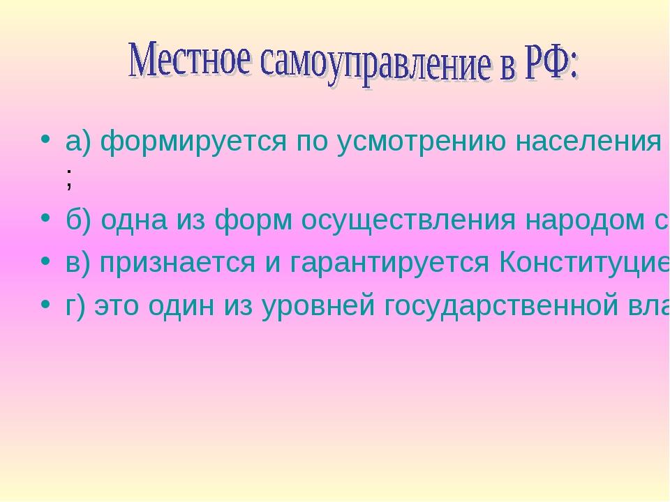 а) формируется по усмотрению населения; б) одна из форм осуществления народом...