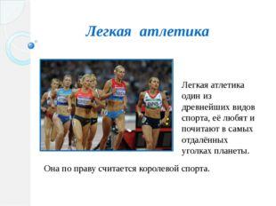 Легкая атлетика Легкая атлетика один из древнейших видов спорта, её любят и п