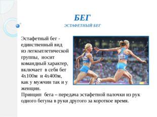 БЕГ Эстафетный бег - единственный вид из легкоатлетической группы, носит кома