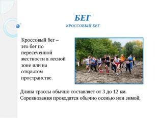 БЕГ Кроссовый бег – это бег по пересеченной местности в лесной зоне или на от