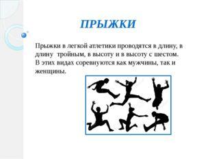 ПРЫЖКИ Прыжки в легкой атлетики проводятся в длину, в длину тройным, в высоту