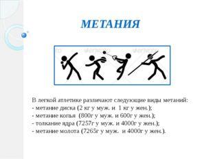 МЕТАНИЯ В легкой атлетике различают следующие виды метаний: - метание диска (