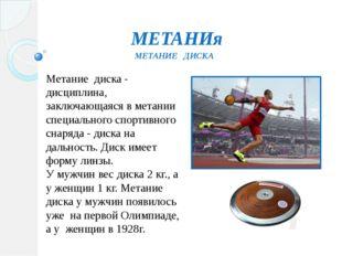 МЕТАНИя Метание диска - дисциплина, заключающаяся в метании специального спор