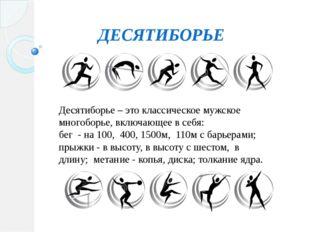 ДЕСЯТИБОРЬЕ Десятиборье – это классическое мужское многоборье, включающее в с