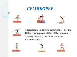 СЕМИБОРЬЕ Классическое женское семиборье – бег на 100 м с барьерами, 200м, 80
