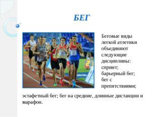 БЕГ Беговые виды легкой атлетики объединяют следующие дисциплины: спринт; бар