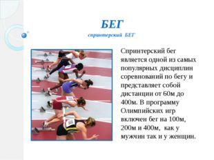 БЕГ Спринтерский бег является одной из самых популярных дисциплин соревновани