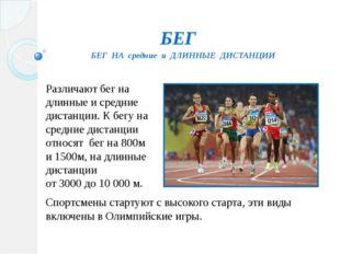 БЕГ Различают бег на длинные и средние дистанции. К бегу на средние дистанции
