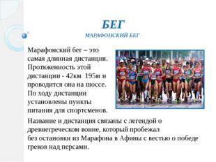 БЕГ Марафонский бег – это самая длинная дистанция. Протяженность этой дистанц