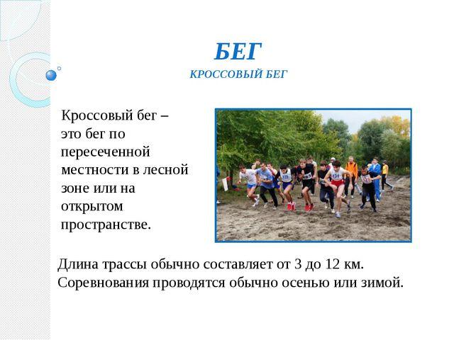 БЕГ Кроссовый бег – это бег по пересеченной местности в лесной зоне или на от...