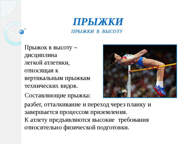 ПРЫЖКИ Прыжок в высоту –дисциплина легкой атлетики, относящая к вертикальным...