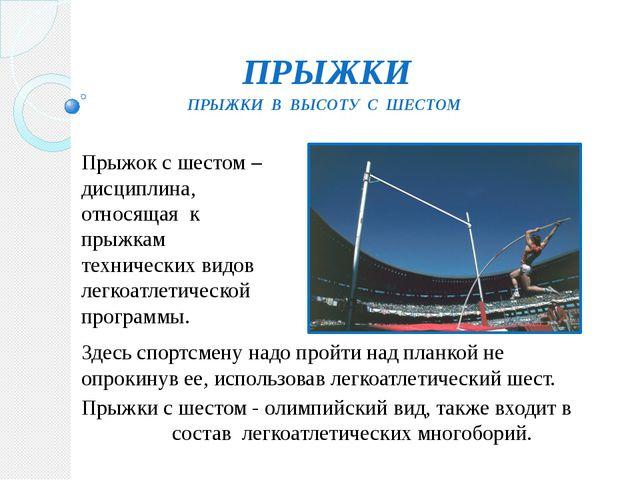 ПРЫЖКИ Прыжок с шестом – дисциплина, относящая к прыжкам технических видов ле...