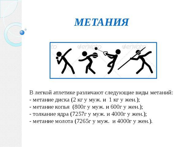 МЕТАНИЯ В легкой атлетике различают следующие виды метаний: - метание диска (...
