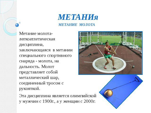 МЕТАНИя Метание молота- легкоатлетическая дисциплина, заключающаяся в метании...