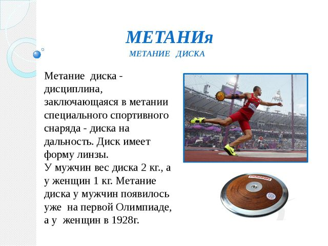 МЕТАНИя Метание диска - дисциплина, заключающаяся в метании специального спор...