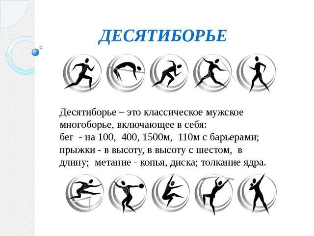 ДЕСЯТИБОРЬЕ Десятиборье – это классическое мужское многоборье, включающее в с...