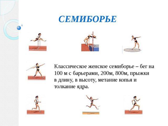 СЕМИБОРЬЕ Классическое женское семиборье – бег на 100 м с барьерами, 200м, 80...