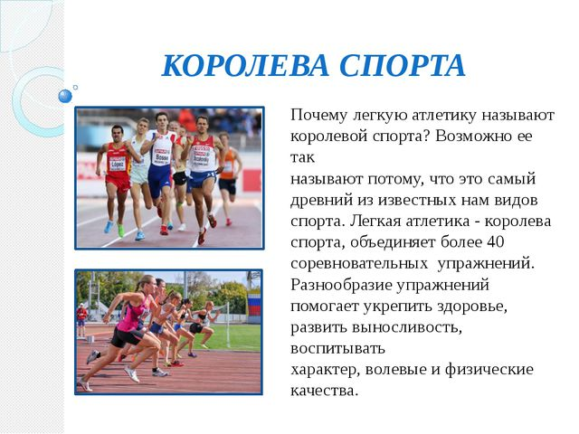 КОРОЛЕВА СПОРТА Почему легкую атлетику называют королевой спорта? Возможно ее...