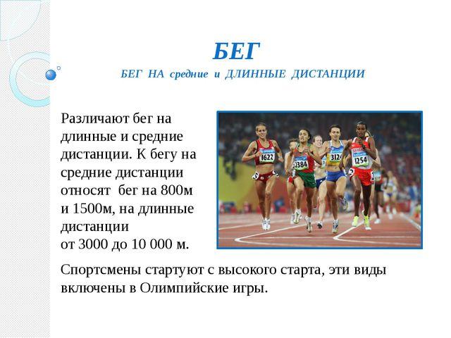 БЕГ Различают бег на длинные и средние дистанции. К бегу на средние дистанции...