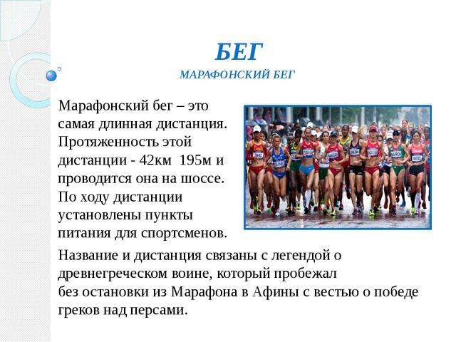 БЕГ Марафонский бег – это самая длинная дистанция. Протяженность этой дистанц...