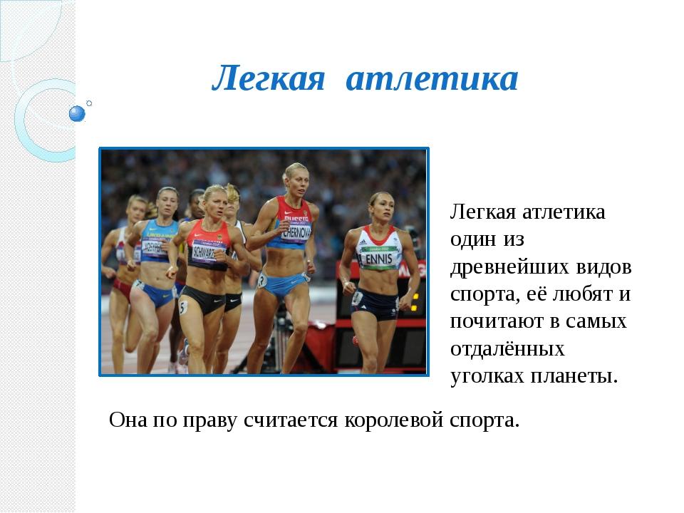 Легкая атлетика Легкая атлетика один из древнейших видов спорта, её любят и п...