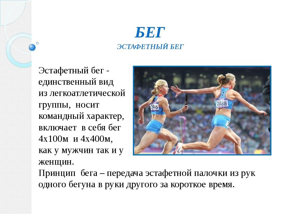 БЕГ Эстафетный бег - единственный вид из легкоатлетической группы, носит кома...