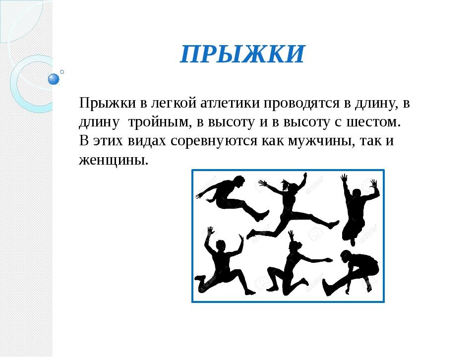 ПРЫЖКИ Прыжки в легкой атлетики проводятся в длину, в длину тройным, в высоту...