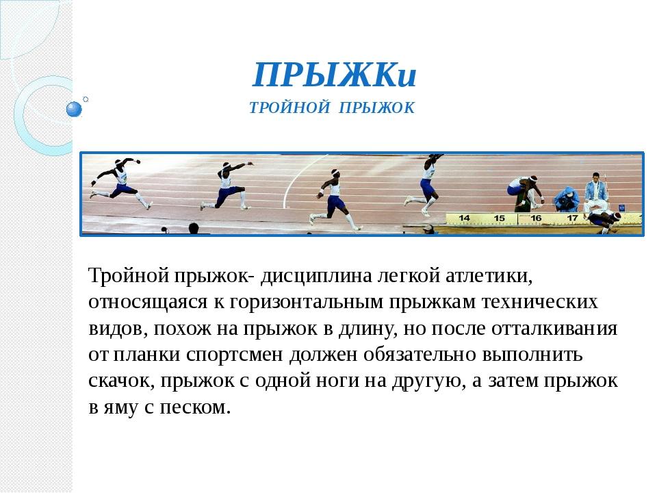 ПРЫЖКи Тройной прыжок- дисциплина легкой атлетики, относящаяся к горизонтальн...