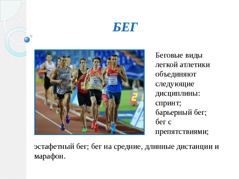 БЕГ Беговые виды легкой атлетики объединяют следующие дисциплины: спринт; бар...